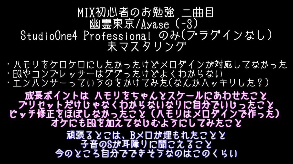 MIX初心者がピクセルさん(@pixl_05 )のブログを読んで自力でMIXをやってみた2曲目EQやらコンプやらした後に聴いても、何がどう変わったのか、それがいいのか、はたまた悪いのか、全くわからない…少しは成長できたのだろうか…!!#歌い手さんMIX師さん絵師さん動画師さんPさんと繋がりたい