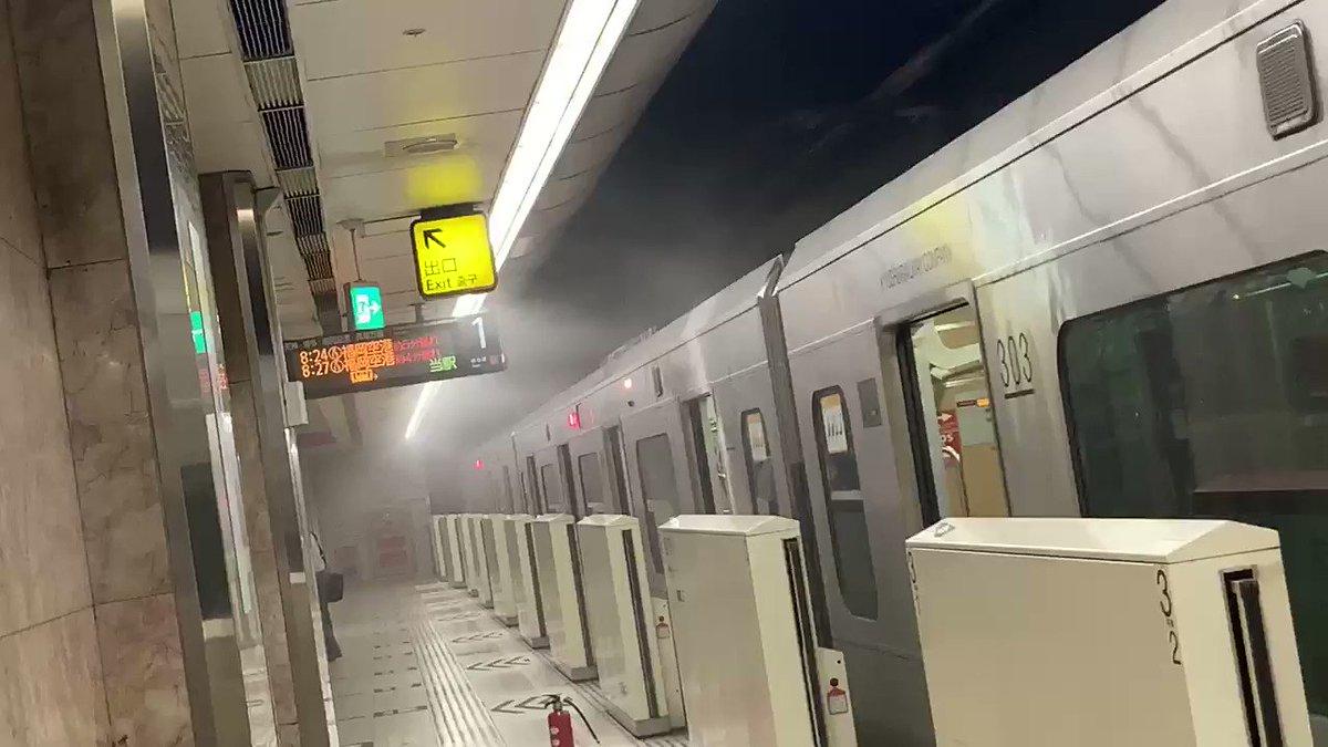 【現地の様子】福岡市地下鉄空港線 赤坂駅で火事騒ぎ停電遅延「車両火災か煙出てる」9/23 - NAVER まとめ  #福岡 #火事 #火災 復旧 原因 #NHK