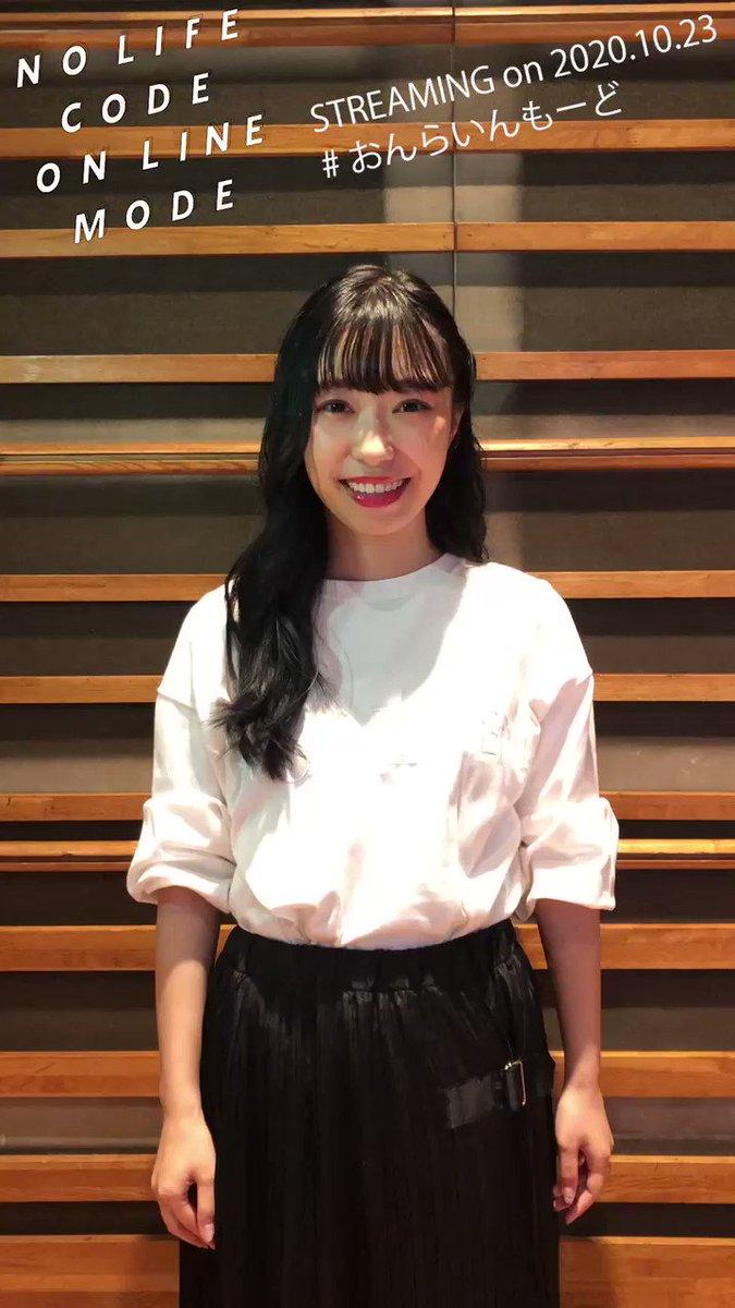 10/23配信の「小林愛香LIVE 2020