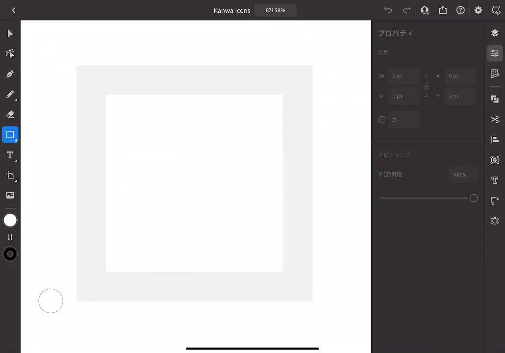 いよいよ10月21日にリリースされるiPad版 Adobe Illustrator ですが、ちょっと前からテスターとして触ってます。今回はアイコンを8つを描いてるところを試しに撮ってみました!20分をギュッと90秒に縮めてます。あと極力数値が整数になるように描いてるので、プルプル動いてますw#IllustratoroniPad