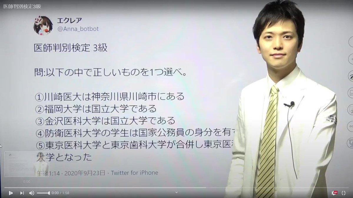 #1.5倍速動画・医師判別検定3級解説動画