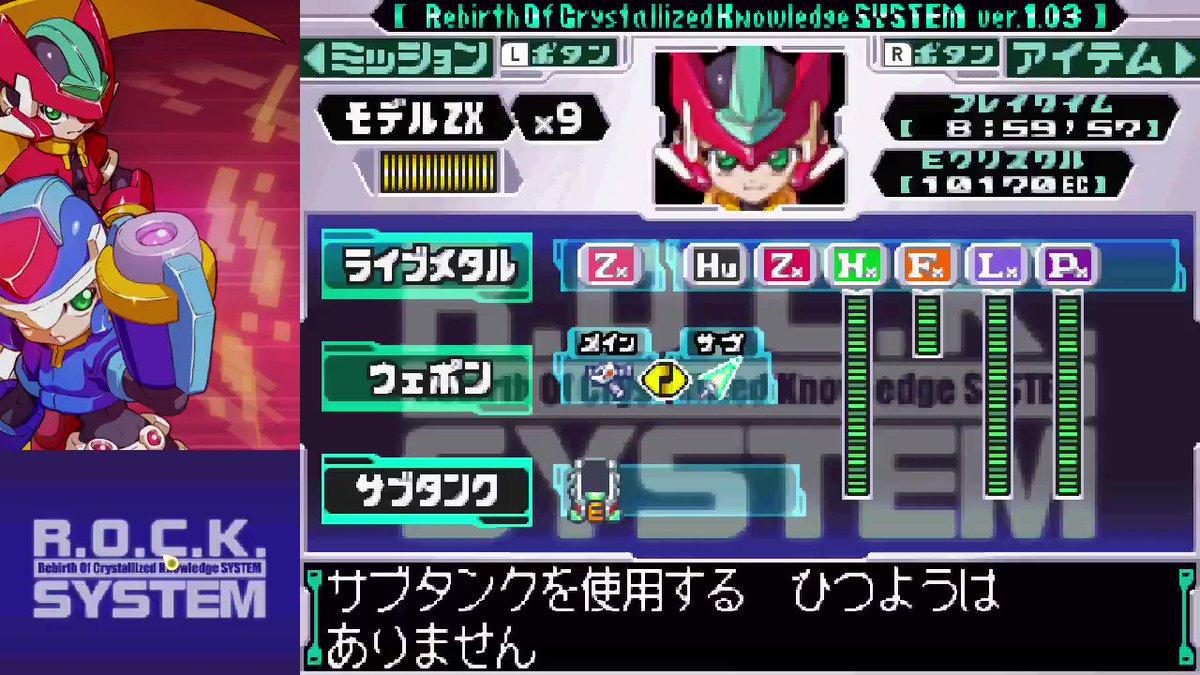 ゼクス サブタンク ロックマン 【トロフィー】 ロックマンゼロ&ゼクス