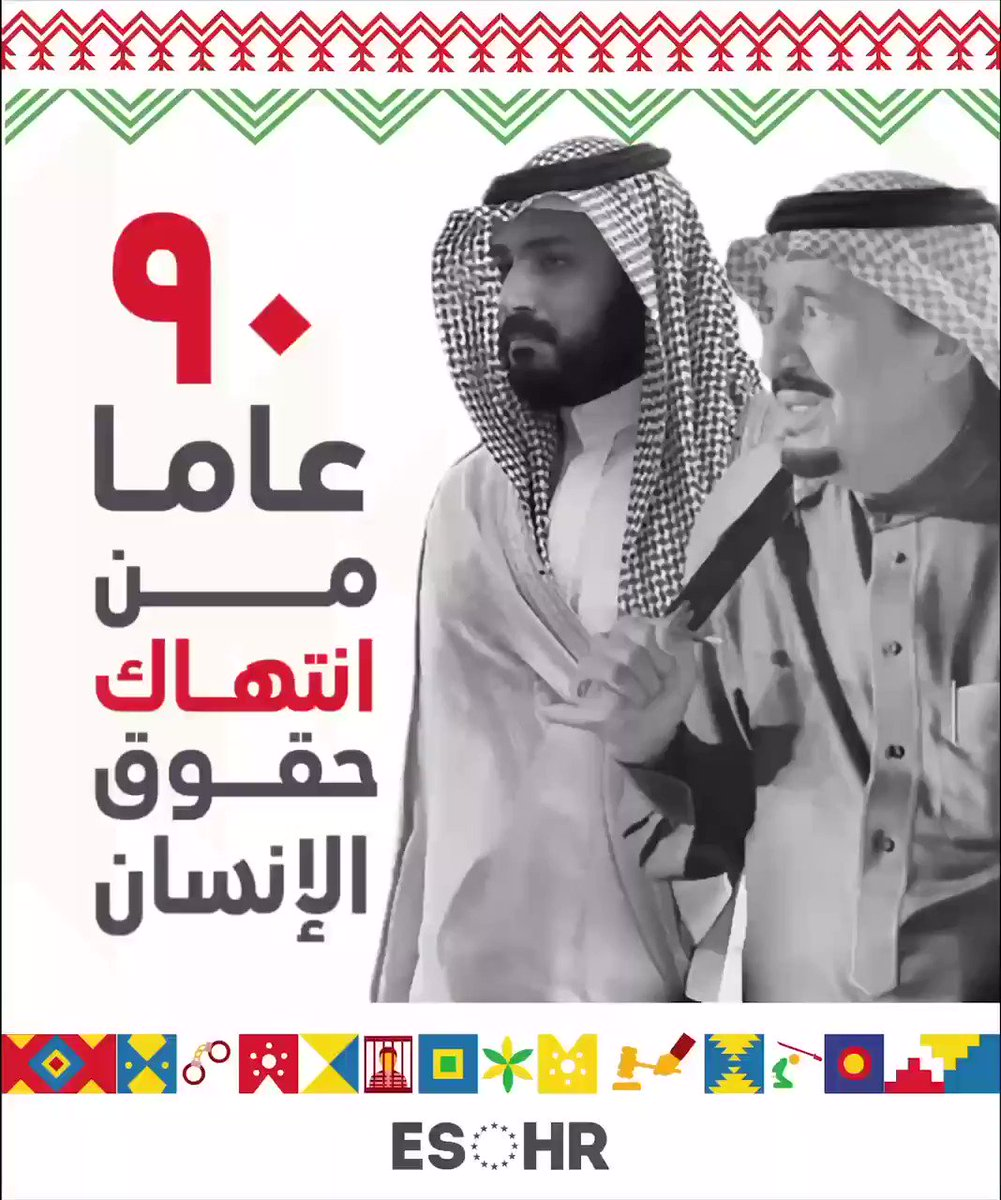 احتفلت السعودية بــ #اليوم_الوطني_السعودي90 هذا العام وسجونها السياسية تمتليء بالمعتقلين، وعشرات المهددين بالإعدام، وبينهم مجموعة من القاصرين.
