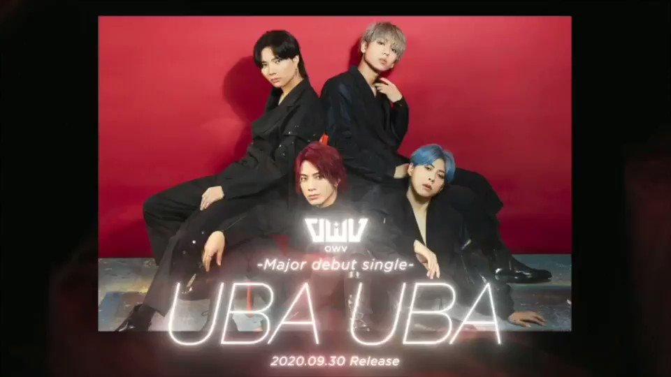 2020.9.30 OWV Major Debut1st single 「UBA UBA」Information Video を公開致しました。是非、発売をお楽しみにお待ちください。#OWV #OWV_UBAUBA
