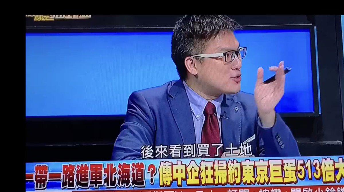 台湾視聴率高い年代番組も中国の北海道土地買収を討論された。  北海道土地は中国に買い占められ2000 ヘクタール以上、しかもほぼ20個軍事基地の側で軍港や自衛隊用空港や山脈等、軍事の狙いは明らかです!  その上九州の軍事基地の近くも買い占められた。  いつか中国の32、33省になる?非常に危惧! https://t.co/4bWqUzMnpJ