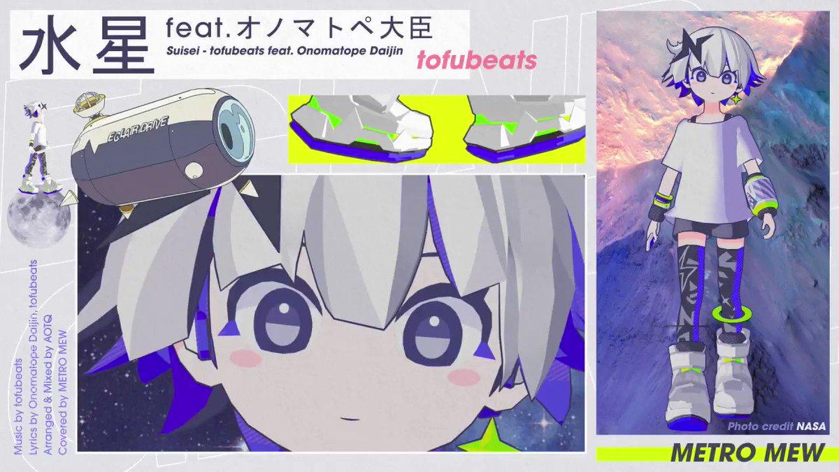 水星 - tofubeats feat. オノマトペ大臣covered by METRO MEWFull ver :