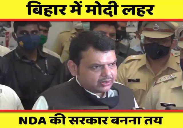 बिहार चुनाव के घोषणा के उपरांत नेता प्रतिपक्ष एवं बिहार चुनाव प्रभारी श्री देवेंद्र फडणवीस ने कहा, कोरोना काल में इतना बड़ा चुनाव पहली बार होने जा रहा है। मुझे विश्वास है कि यह सफल रूप से पूर्ण होगा और प्रधानमंत्री जी के नेतृत्व वाली एनडीए सरकार बनेगी।