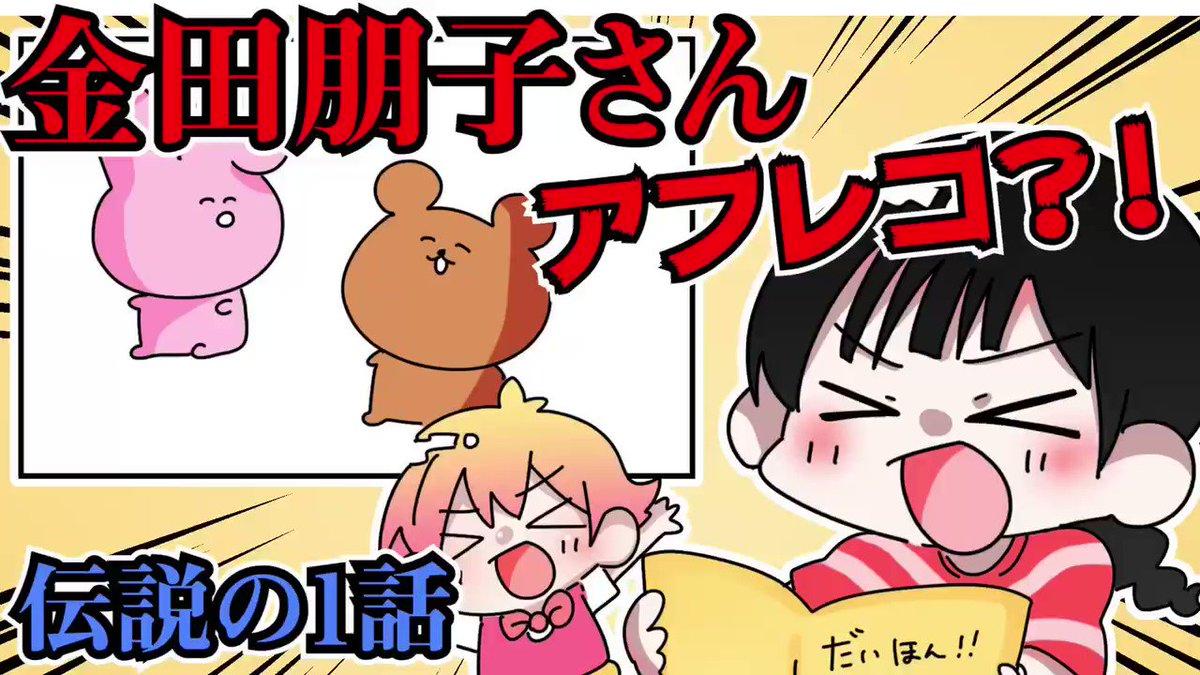 ゆるふわ🌼🌼あの伝説の1話を超有名声優金田朋子さんにアフレコしてもらった...!!!!!!!!!✨✨