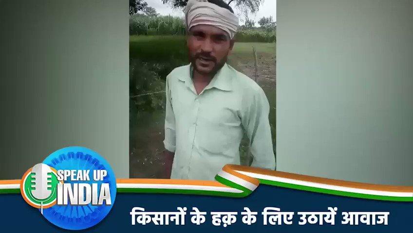 पूरे देश के किसान एकजुट होकर नए कृषि कानूनों के खिलाफ आवाज उठा रहे हैं। बिलों में एमएसपी का प्रावधान न होना, कॉन्ट्रैक्ट फार्मिंग और मंडी व्यवस्था का खात्मा किसानों की मेहनत पर कुल्हाड़ी चलाने जैसा है। इस अन्याय के विरूद्ध आज सारा भारत एकजुट है। #SpeakUpForFarmers