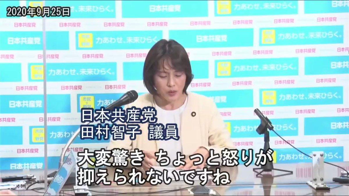 杉田水脈議員の発言について。田村智子議員「非常に許しがたい発言。過去の様々な発言の反省もない。自民党として比例で当選させている議員。このままこういう言質を認め続けるのかということも問われる」