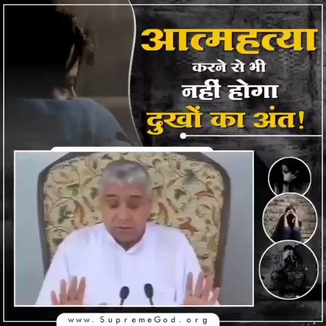 #Solution_To_Suicide Grief or mental stress is the main cause of suicide in a persons life. Unhappiness or mental stress can be eradicated simply by full devotion to the Supreme God. There is no other solution. Your Savior Saint Rampal Ji