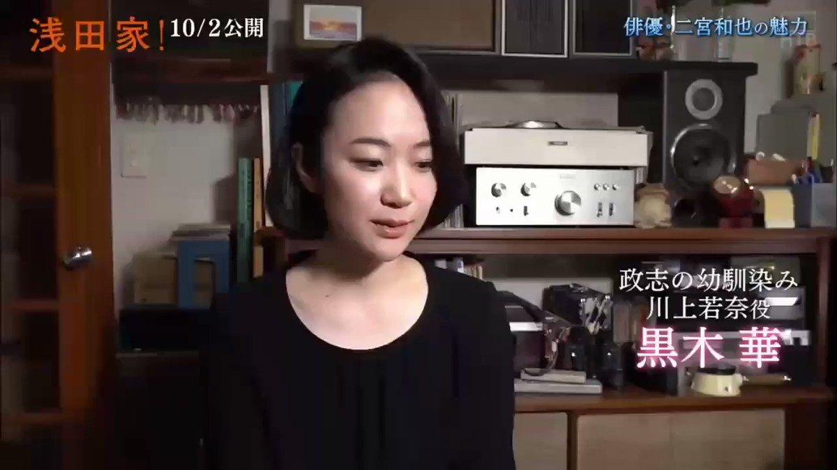 二宮和也と共演した感想 - 黒木華#二宮和也 #浅田家!