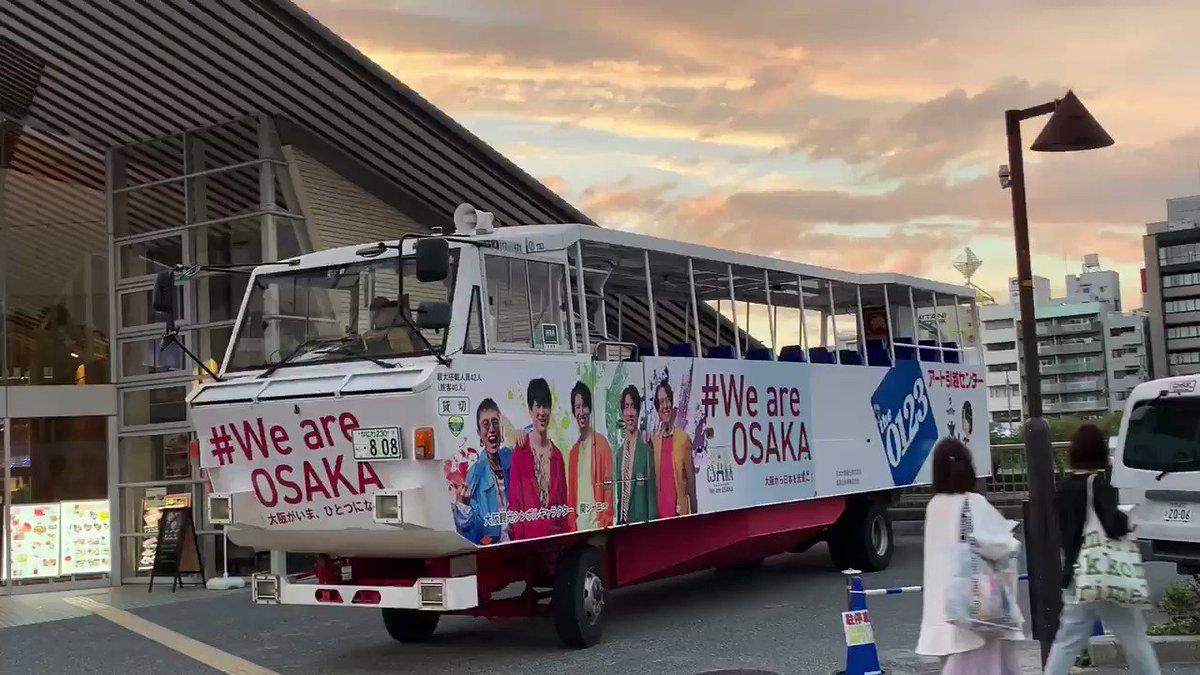 土日もたくさん働いてくれたバス、ありがとうとても、空が綺麗でしたゆっくり車庫で休んでね明日も運行あるからね#水陸両用バス#大阪ダックツアー#関ジャニ∞#WeareOSAKA #次のツイートで#嬉しいお知らせす   ん   で