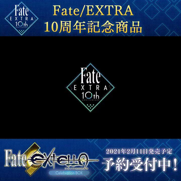 【予約開始】「Fate/EXTRA」シリーズ10周年記念商品『Fate/EXTELLA Celebration BOX』の発売日が2021年2月11日に決定!本日より予約開始!詳しくはコチラ▶#FateEX #EXTRA10周年