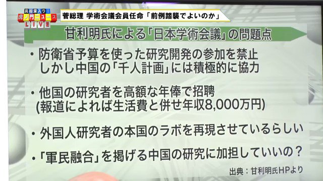 西岡力「学問の自由を奪ってるのは日本学術会議側。北大の船の省エネ研究は学術会役員の『軍事研究するな』で中止」 百田尚樹「日本を守る重要な研究を禁じる学者は国民の命や領土を何と思ってる…」 西「ネットも元は軍事技術。こういう研究をやらないから日本は遅れた」  日本学術会議は不要と思う