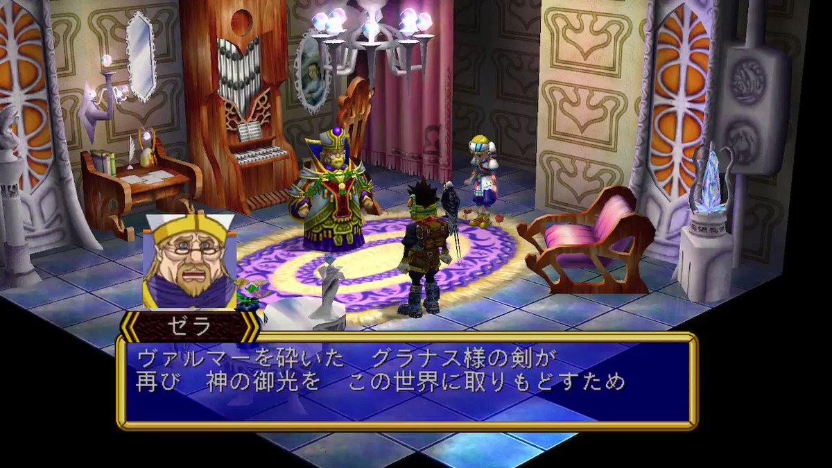 Image for the Tweet beginning: ミッション:悪魔ヴァルマーの復活を阻止するべく、神の剣を探せ!  #グランディアII #グランディア2 #NintendoSwitch
