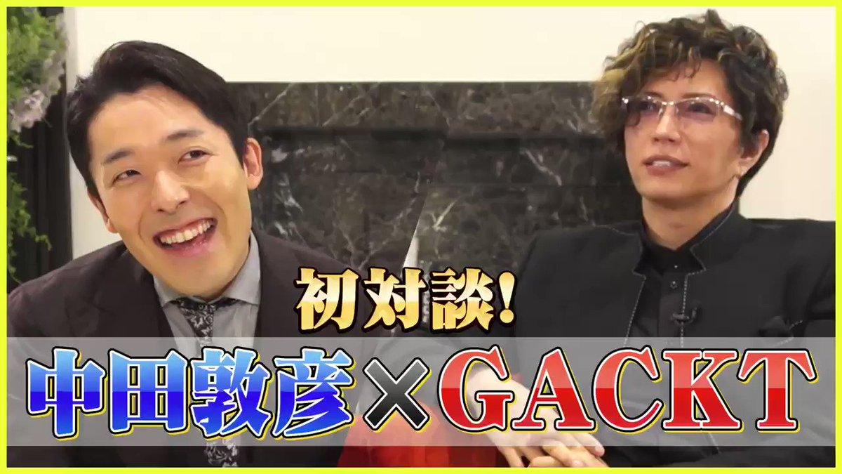 GACKT - 【初対談】GACKT X 中田敦彦 をアップした。  XENO対決を経て、中田君と仲良くなった。 彼とはずっと会ってみたかったから楽しい時間になったよ。  【初対談】GACKT X 中田敦彦
