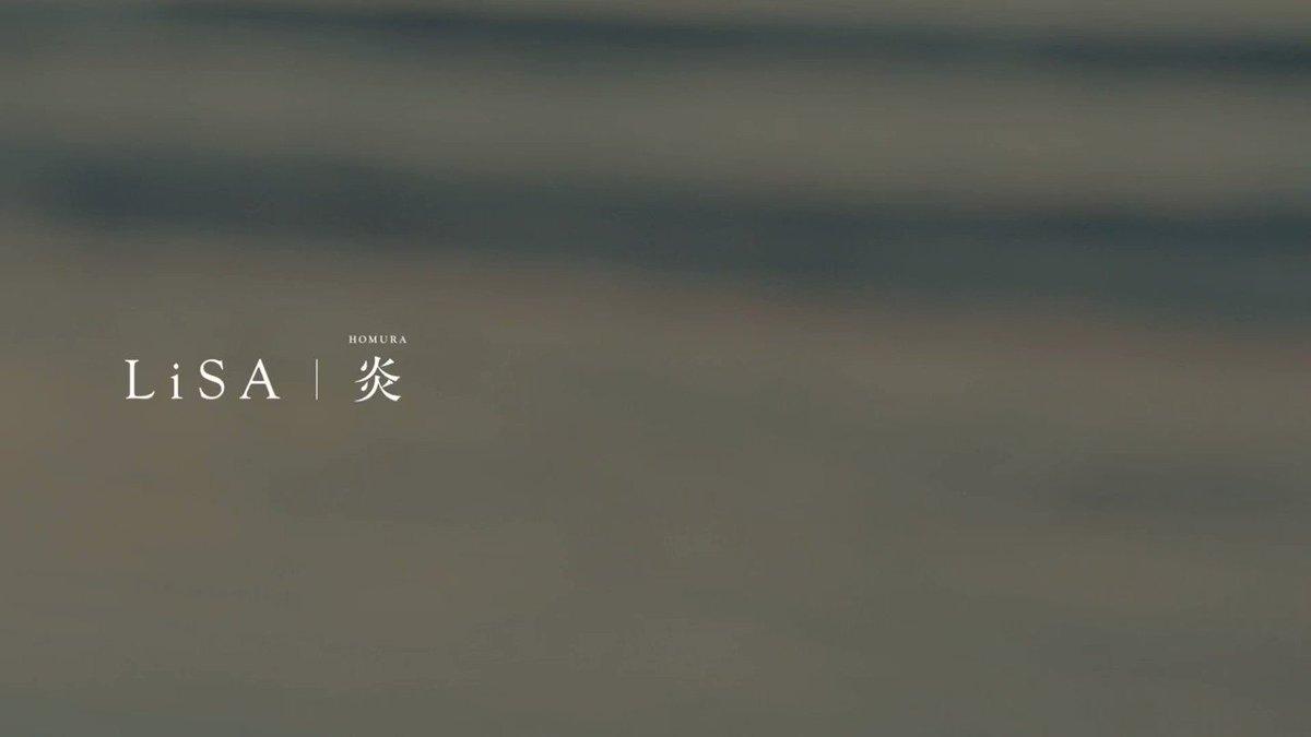「炎」のMVが公開されました。 それぞれの悲しみ、優しさ、強さに、寄り添えますように。  RT 【MV公開】10/14(水)発売のLiSA「炎」のMVをYouTube公開! たくさん聴いて、10/16(金)の『劇場版「鬼滅の刃」無限列車編』公開をお楽しみに! youtu.be/4DxL6IKmXx4