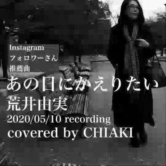 Image for the Tweet beginning: #荒井由実 さんの #あの日にかえりたい です。  🎼covered by CHIAKI  2020年5月10日 recording