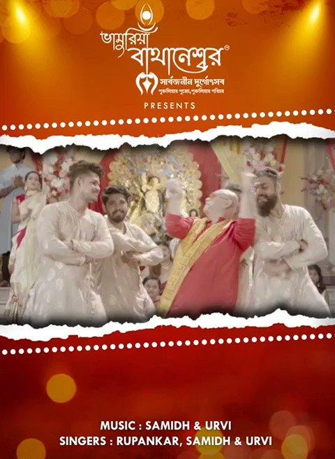 This Durga  Puja Celebrate with  #jayjaymaadurga #durgapujaspecial #BhamuriaThemeSong #JayJayMaaDurga #RupankarBagchi  #Samidh & #urvi  #streaming on 18th October Stay Tuned & Subscribe Our Channel