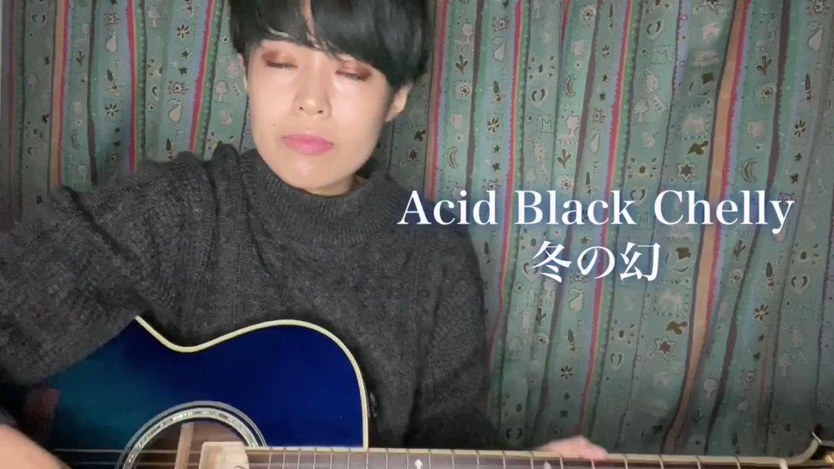 【Acid Black Chelly/冬の幻】言わずもがな!って感じの冬の名曲ですね。寒い冬が近づいてきたので、演奏してみました☃️ギター上手になりたいな。フォロワーの皆さんの演奏動画に刺激を受けています。#ABC #yasu #弾き語り #歌ってみた