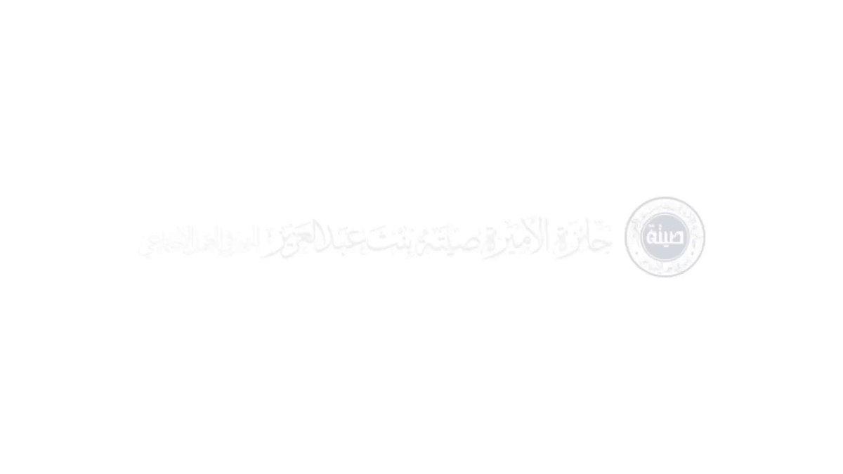 فيديو | مبادرات عدة تطلقها جائزة الأميرة صيتة بنت عبدالعزيز للتميز في العمل الاجتماعي، بهدف دعم وتشجيع العمل الاجتماعي.