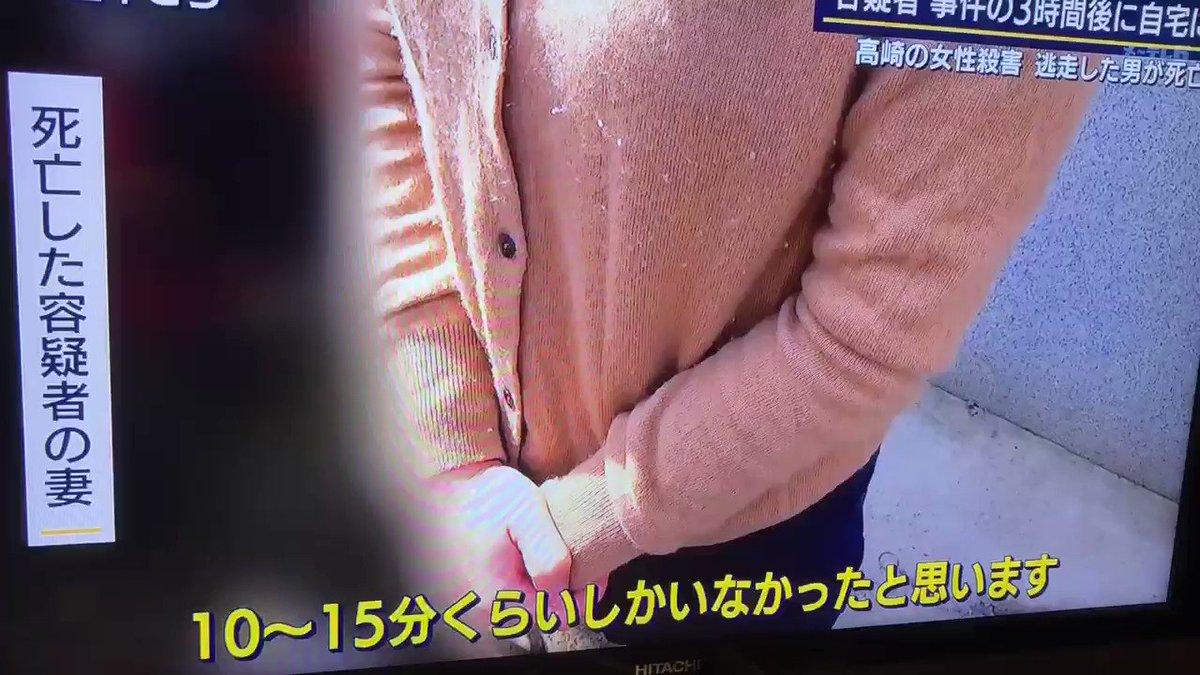 殺人 高崎