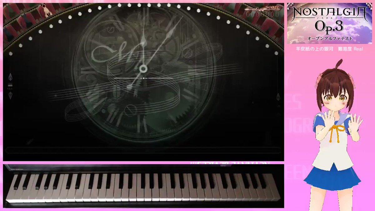 おわしごと🥐(1時間ほど前)昨日はオープンアルファテストが開始された #ノスタルジア (コナステ版)をMIDIキーボードでプレイしてみました!手軽にピアノ演奏の気分が味わえる音ゲーです🎹配置を工夫すればかなりゲーセンに近い感覚でプレイできますね(`・ω・´)