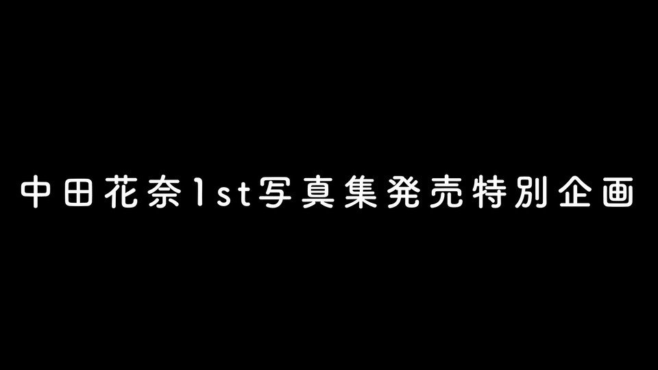 【1st写真集発売特別企画】#あなたの運勢占っちゃおうカナ?第9回め午前は仕事運を占ってもらいましたが、本日は恋愛運も占ってもらいます🔮ささる…😌フォーチュン!#中田花奈 #乃木坂46 #中田花奈1st写真集 #好きなことだけをしていたい