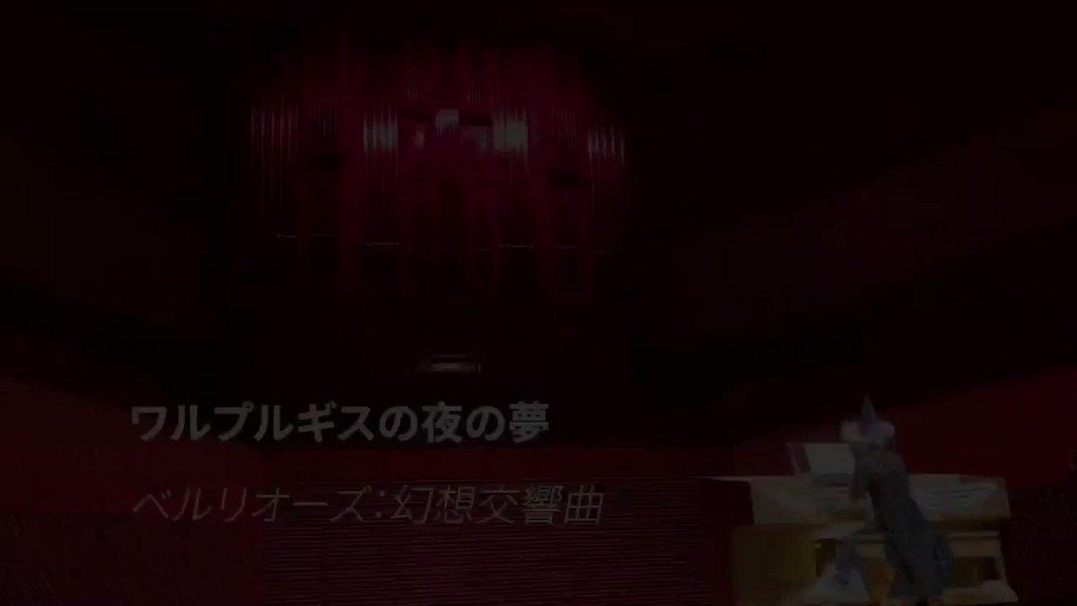 ハロウィンにちなみ、魔女の宴=ワルプルギスの夜の音楽を日本最大級のパイプオルガンでゴージャスに演奏してみました🧙♀️🎃👻#カワハロ2020 #うちで化けよう #ミューザ川崎 #音楽のまちかわさき #大木麻理 #ベルリオーズ #幻想交響曲 #2月に全曲演奏します