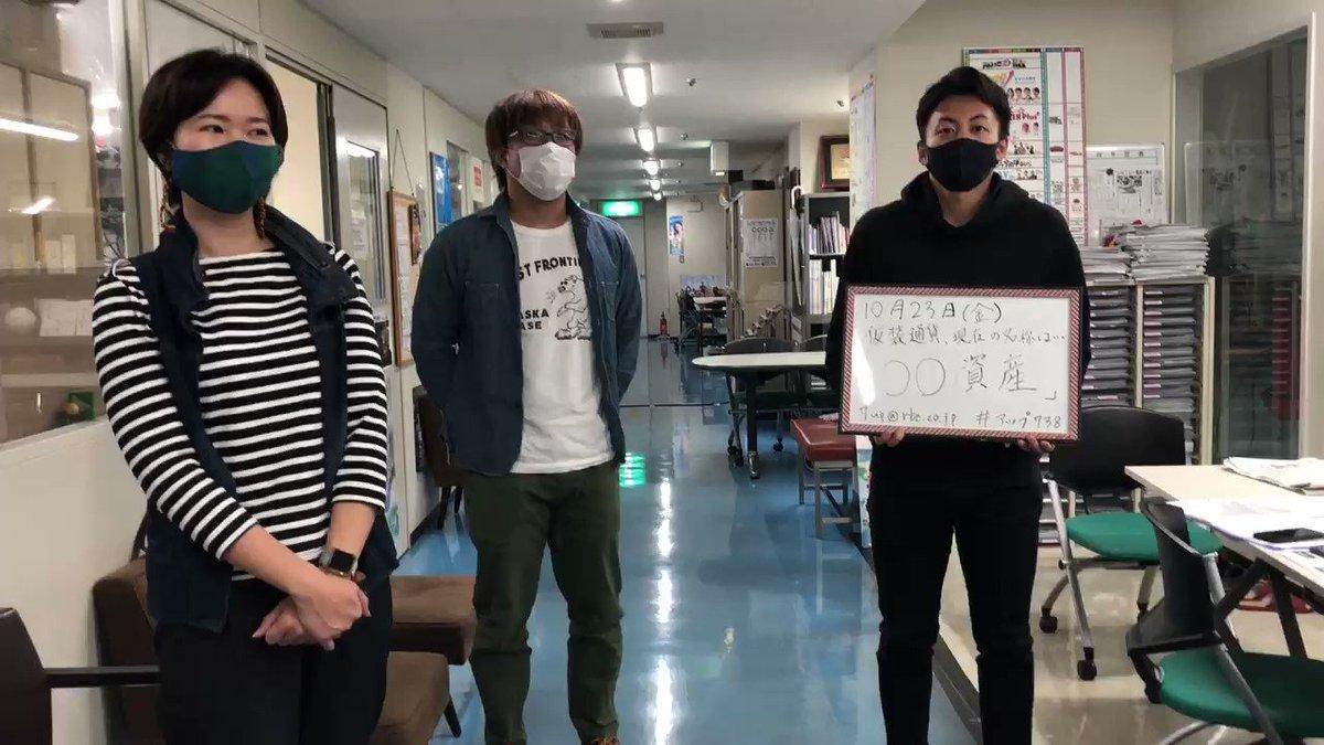 もうすぐハロウィンだから...嘉大雅と仲村美涼の「ハロウィンオンラインパーティー」も楽しみだから......だから......。今日のニュースな言葉は【仮想通貨の現在の名称は「〇〇資産」】〇〇にあてはまる言葉をお答えください!宛先 7up@rbc.co.jp#アップ738 を付けて投稿