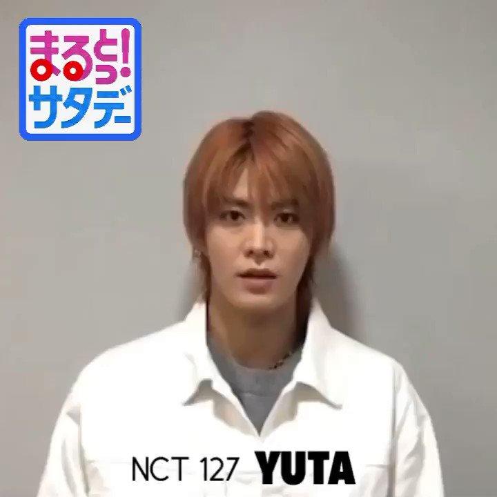 #NCT127 #YUTA さんからメッセージが届きました!#まるサタ あす5時30分からぜひご覧ください🙆♀️#NCT#まるっとサタデー#田村真子#TBS