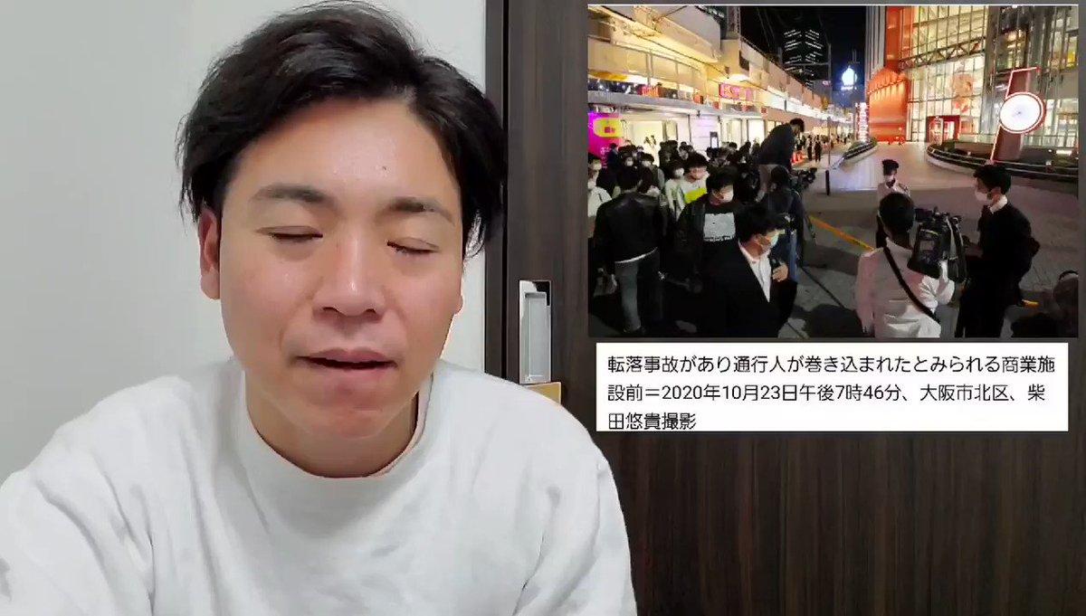 大阪 梅田 転落