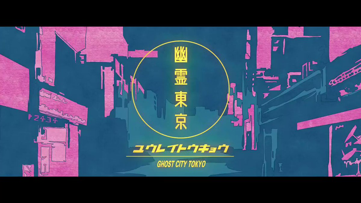 『幽霊東京』原曲:Ayase様   (@ Ayase_0404)イラスト:kouking様     (@ koukingillust)動画:ひま先輩(本間ひまわり様)   (@ honmahimawari)歌・MIX:甲斐田晴高音質FULL →