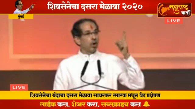 Lowest point of Uddhavs speech. Goumutra jibes
