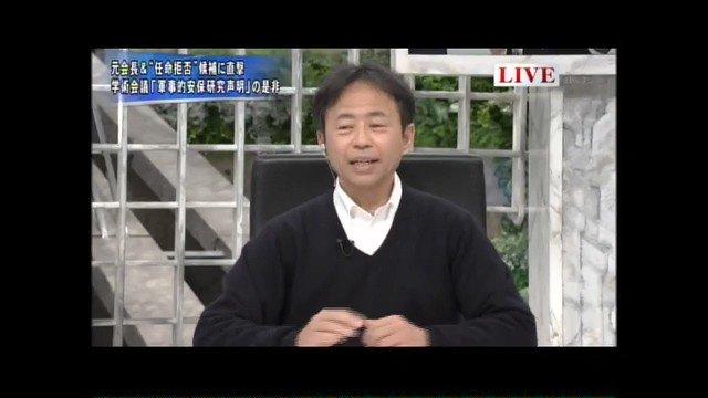 岡田正則「相手が軍備を持ってるなら、日本も武器を持たなくてはいけないは時代遅れ!」門田隆将「武器でなく自衛能力。弾道ミサイルを防ぐ方法を研究してもらわないといけない」岡「話合いで武器を使わないようにするのが自衛」これが学術会議が推薦した学者の思考。お花畑すぎる。任命拒否は妥当