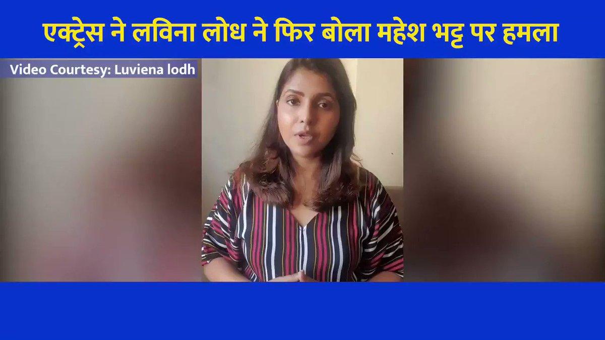 #actress  लवीना लोध ने #MaheshBhatt और #mukeshbhatt   खिलाफ फिर खोला मोर्चा, वीडियो शेयर कर कही ये बात... #Bollywood