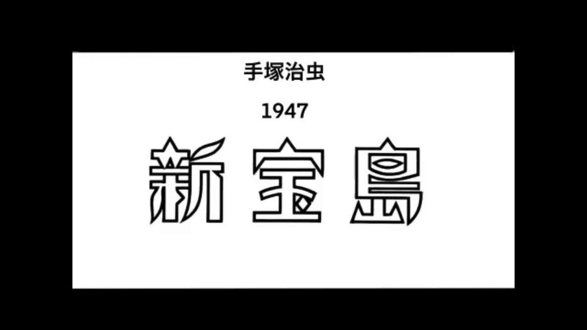 手塚治虫の「新宝島」によって漫画に映画的表現が導入されて歴史が変わった言われているが「映画的」ではなく手塚先生は「アニメーション映画」そのものを