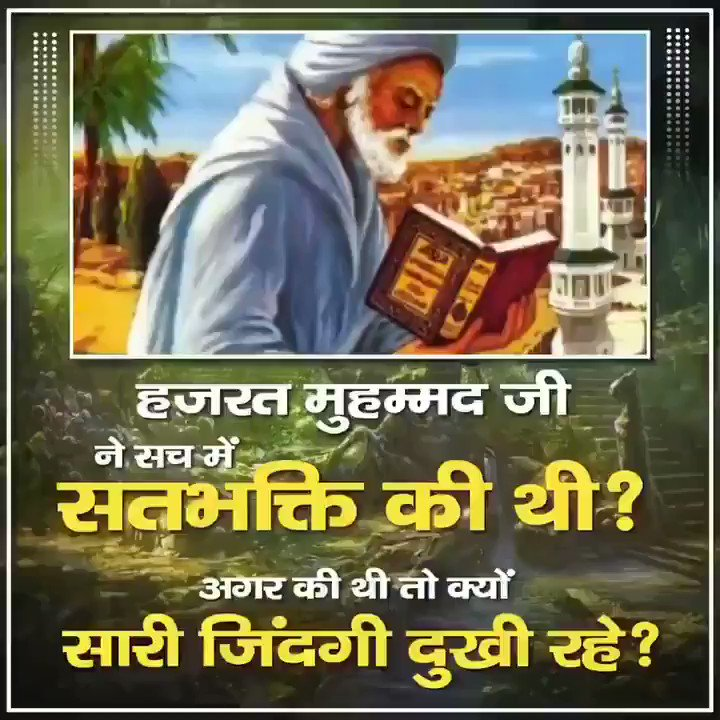 #FactsOfIslam_By_SaintRampalJi The life of Hazrat Muhammad was full of sorrows as he didn't follow Allah Kabir but followed Jibril. His 3 sons died in front of him and he himself died of fever.