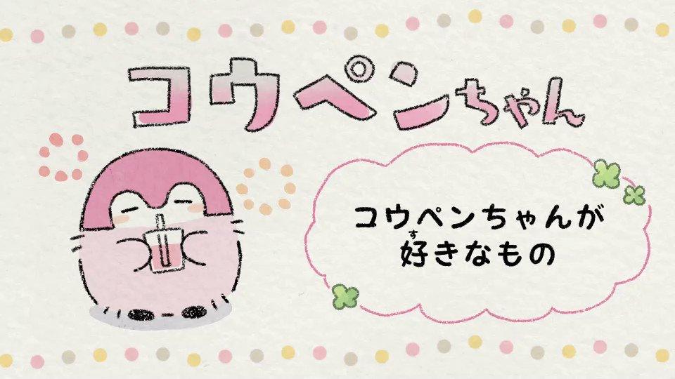 🍀コウペンちゃんねるからのお知らせ🍀YouTube「#コウペンちゃんねる」で新作ショートアニメを公開しました!Twitterでは「コウペンちゃんが好きなもの」を公開✨続きはコウペンちゃんねるでご覧いただけます♪→ #コウペンちゃん #YouTube