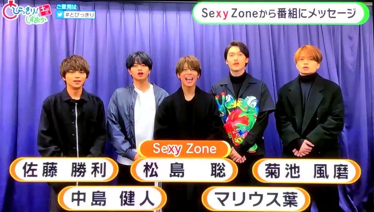 とびっきりしずおか Sexy Zone VTR#とびっきりしずおか #SexyZone