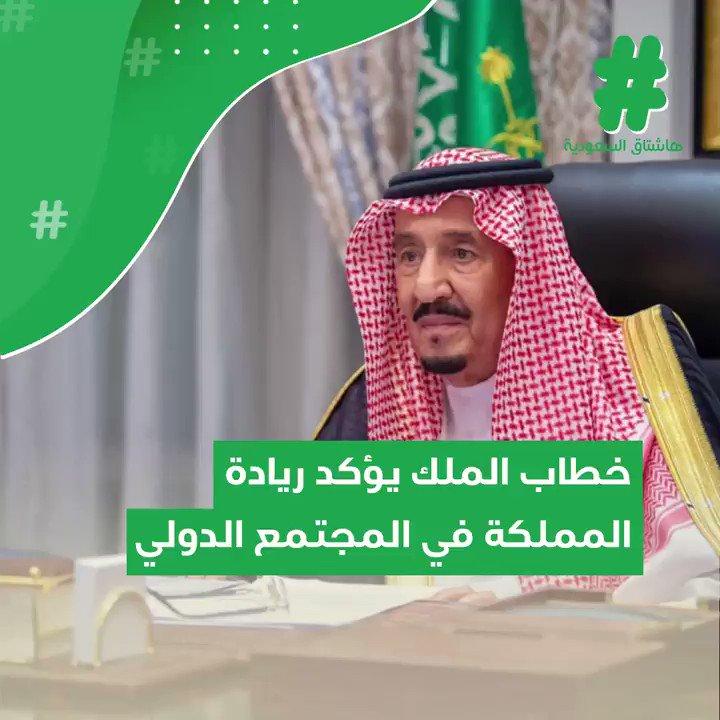 خطاب الملك في الشورى يؤكد ريادة المملكة في المجتمع الدولي.   #قصة_هاشتاق
