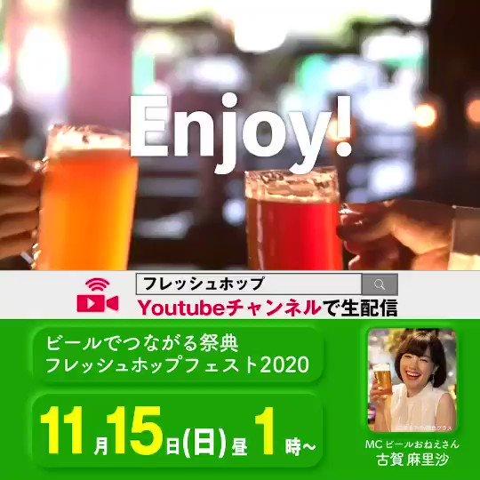 Image for the Tweet beginning: 本日13時からYouTube生配信です🙌✨MCをさせていただきます🎵  #フレッシュホップフェスト #FHF #クラフトビール