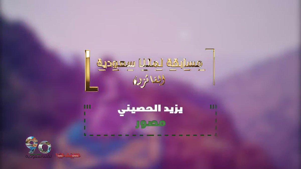 """تابعوا يزيد سعد الحصيني @yazeedsaad الفائز الثالث في مسابقة حملة #لمتنا_سعودية، وهو مصور فيديو وفوتغرافي حاصل على عدة جوائز وتم الإعلان عن فوزه بالمسابقة خلال أمسية """"باقة حب"""" بالرابط ."""