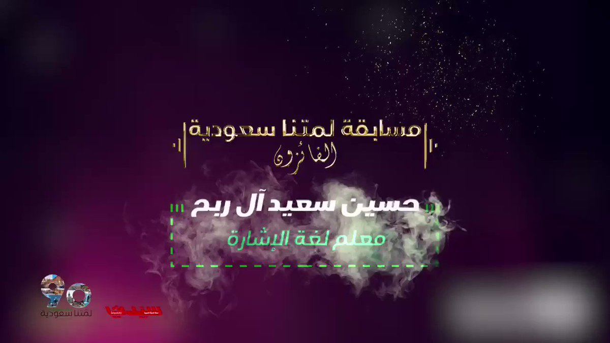 """حسين سعيد آل ربح @HUSSAINALRUBH2 هو الفائز الرابع في مسابقة حملة #لمتنا_سعودية التي تم الإعلان عن فائزيها في أمسية """"باقة حب"""" على الرابط ، وقد شارك بفيديو مع مجموعة أطفال من ذوي الهمم العالية يقدمون النشيد الوطني السعودي بلغتهم الخاصة"""