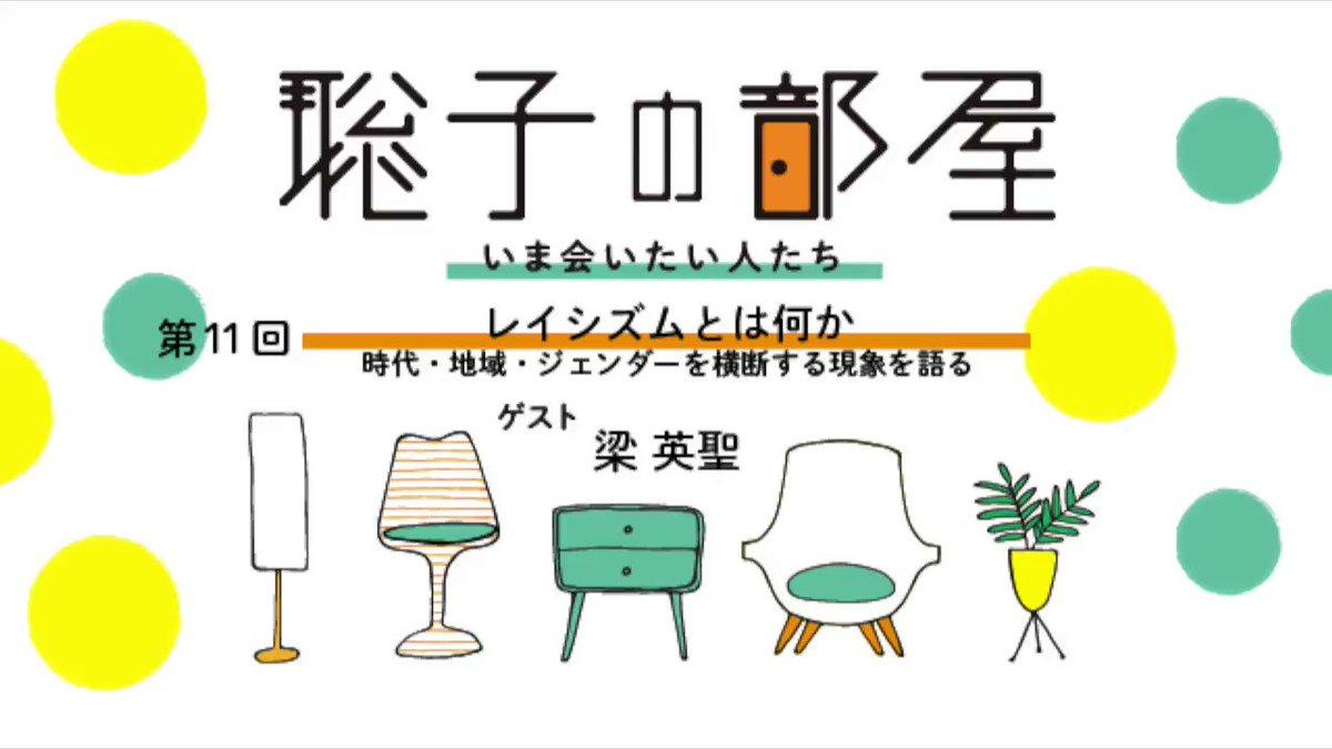【明日です⚠️チケットはお早めに!】聡子の部屋 第11回「レイシズムとは何か―時代・地域・ジェンダーを横断する現象を語る」ゲスト梁英聖 (ちくま新書『レイシズムとは何か』著者)