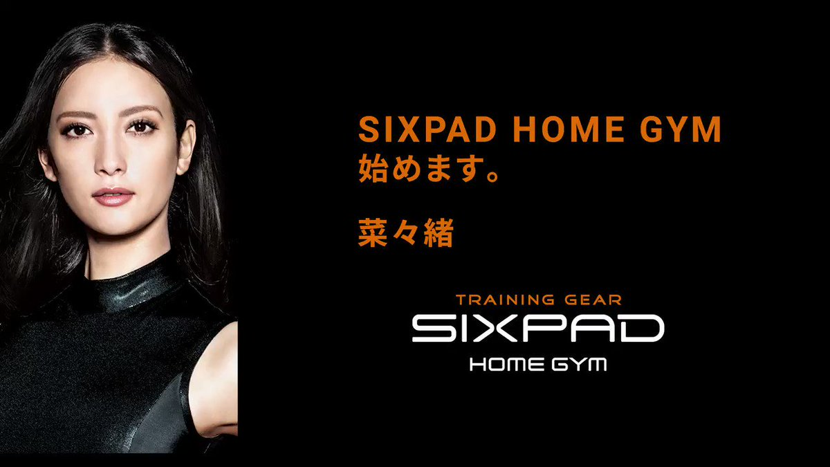 【菜々緒さん「SIXPAD HOME GYM」始めます宣言】  自宅で本格的なトレーニングを可能にする、 先進のEMSオンラインジム「SIXPAD HOME GYM」を始めます。   ■SIXPAD HOME GYMサイト   #SIXPADHOMEGYM  #家トレ