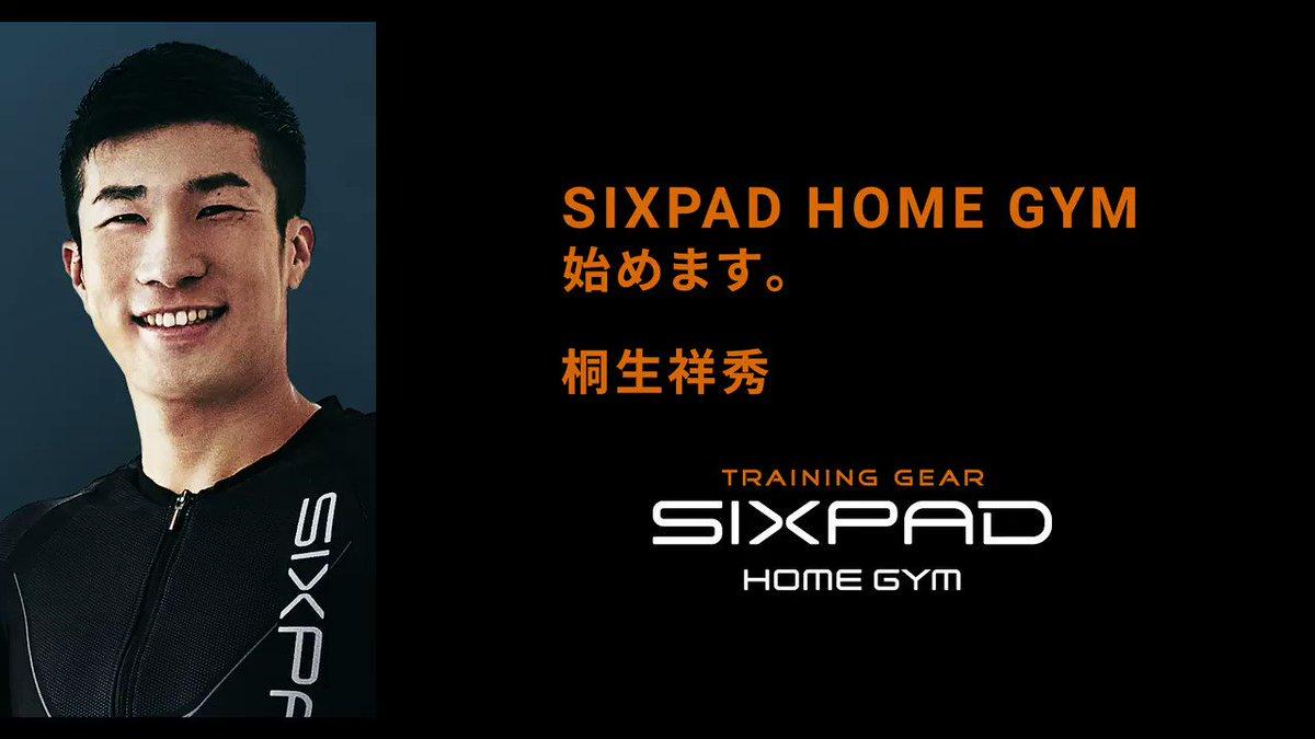 【桐生選手「SIXPAD HOME GYM」始めます宣言】  自宅で本格的なトレーニングを可能にする、 先進のEMSオンラインジム「SIXPAD HOME GYM」を始めます。  ■SIXPAD HOME GYMサイト   #SIXPADHOMEGYM   #家トレ