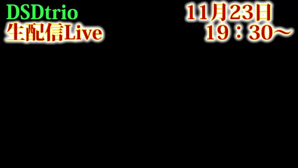 いよいよDSD trioの生配信ライブが近づいて来ました😆✌️昨日ヒミツのリハーサルも無事終了しPR映像も出来上がりました😊👍11月23日19時30分スタート‼️お待ちしています😊【アーカイブ】11/26(木)まで【視聴チケット】 ¥3,000-【申し込み】