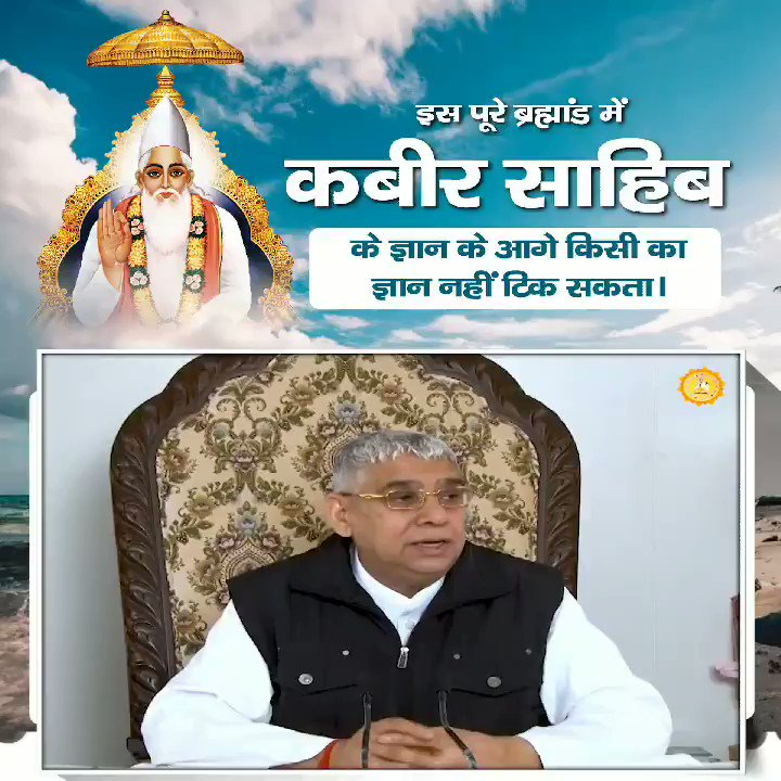 #WednesdayMotivation All the living beings have originated from supreme God Kabir. He is the father of all souls. He is the giver of life and the bestower of happiness. - Saint Rampal Ji Maharaj #wednesdaythought #GreatestGuru_InTheWorld